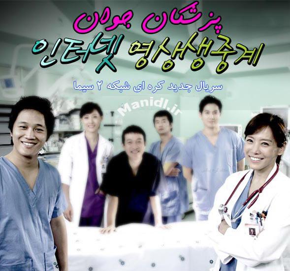 دانلود سریال پزشکان جوان