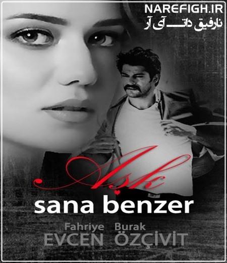 دانلود فیلم سینمایی Ask Sana Benzer با لینک مستقیم و کیفیت HD720P