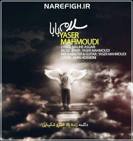دانلود آهنگ سلام بابا از یاسر محمودی با کیفیت 128 و 320