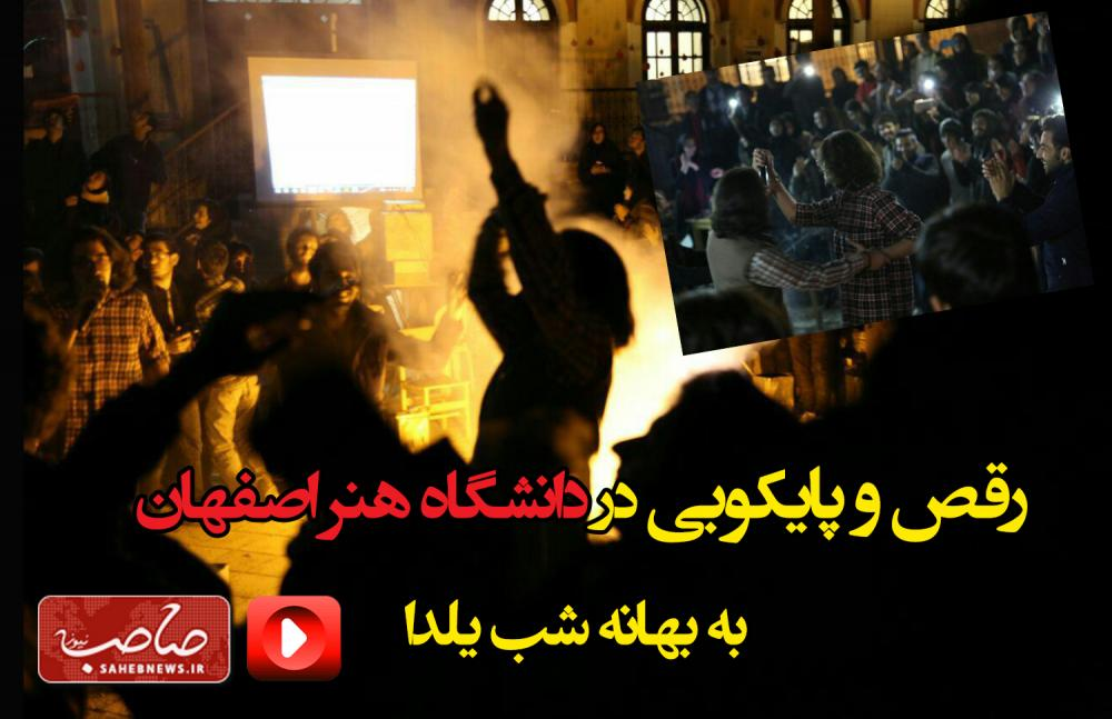دانلود فیلم رقص و پایکوبی در دانشگاه هنر اصفهان به بهانه شب یلدا