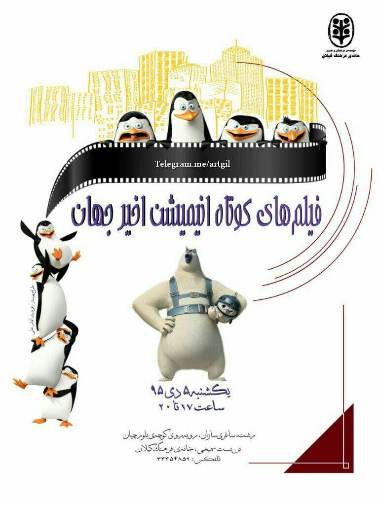 نمایش فیلم های کوتاه انیمیشن اخیر جهان