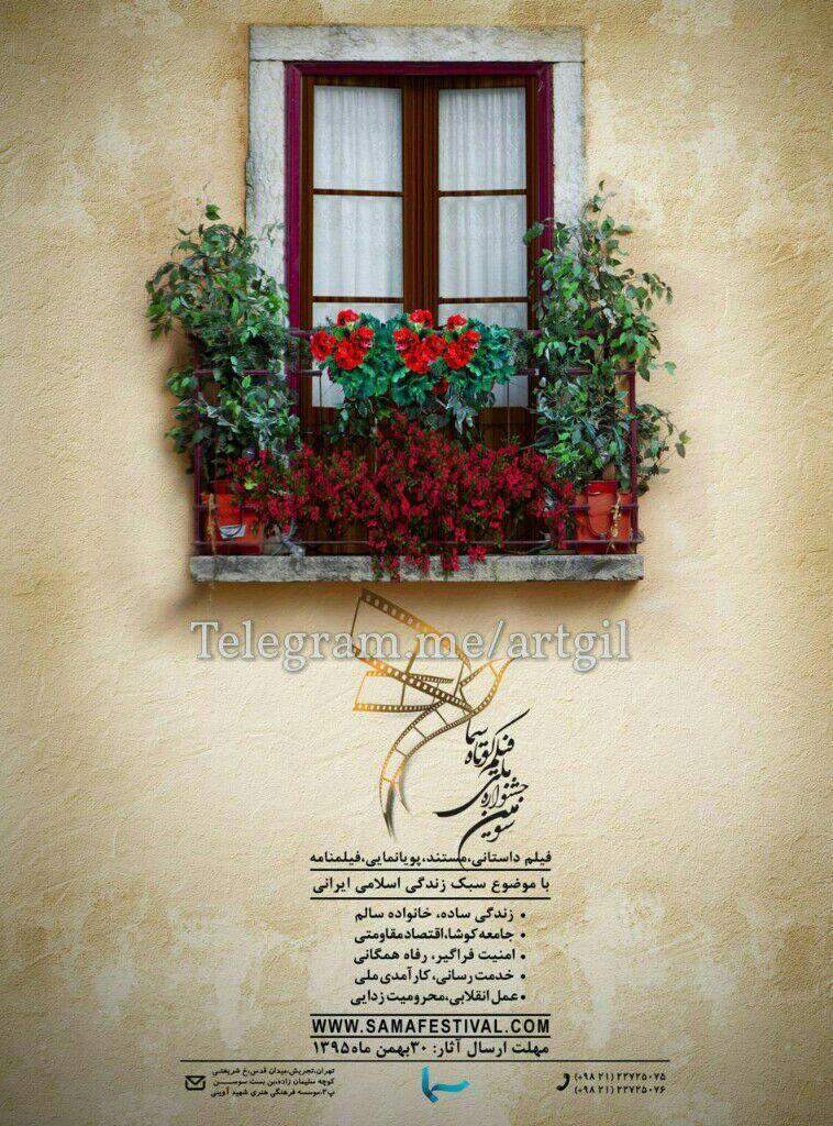 """فراخوان""""سومین دوره جشنواره فیلم کوتاه سما"""""""