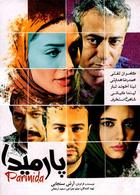 دانلود فیلم پارمیدا با لینک مستقیم