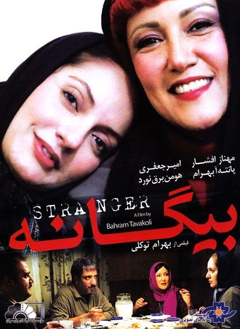 دانلود فیلم ایرانی بیگانه با لینک مستقیم