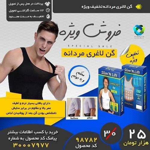 خرید گن یا تیشرت لاغری مردانه اسلیم لیفت