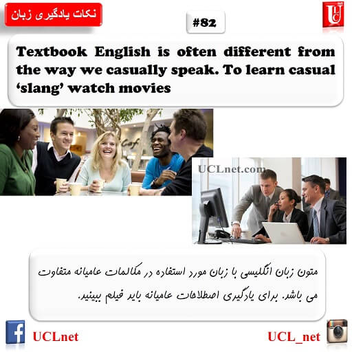 نکته هشتاد و دوم یادگیری زبان – English Learning Tips #82