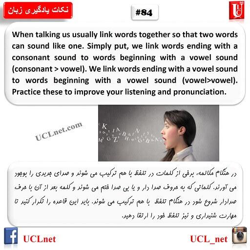نکته هشتاد و چهام یادگیری زبان – English Learning Tips #84