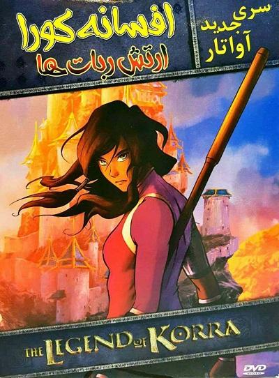 دانلود انیمیشن افسانه کورا اولین آواتار با دوبله فارسی