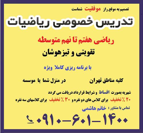 تدریس خصوصی ریاضی هفتم در تهران توسط دبیر خانم و آقا تماس 09106011400