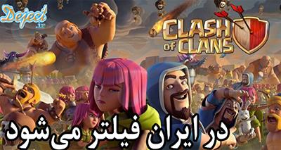 به علت ترویج خشونت ! بازی Clash of Clans در ایران فیلتر میشود