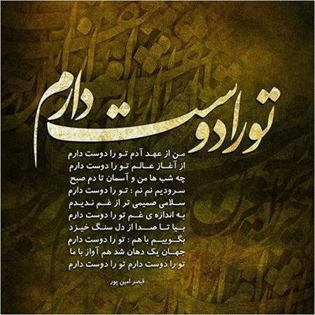 شعرهای عاشقانه _ آرزوهای خوب