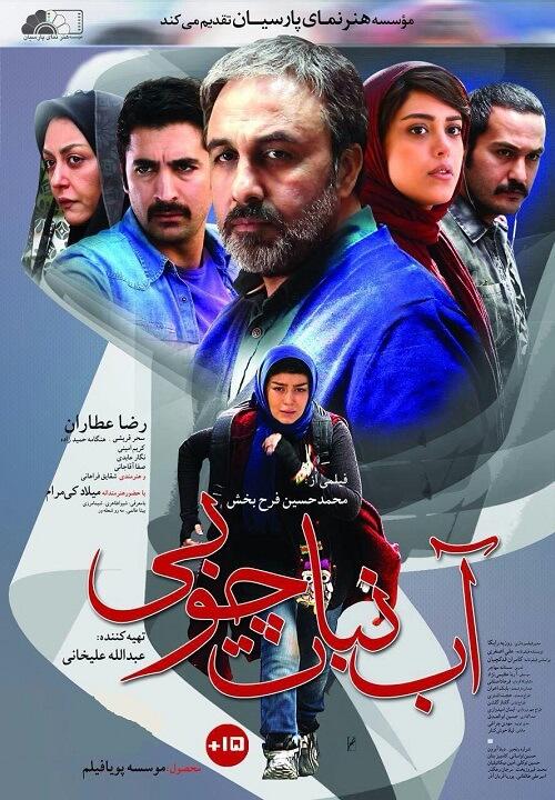 دانلود فیلم ایرانی آبنبات چوبی با بازی رضا عطاران و سحر قریشی لینک مستقیم
