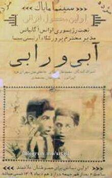 آبی و رابی نخستین فیلم سینمای ایران با ژانر کمدی است.