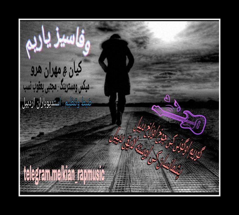 http://s8.picofile.com/file/8280460984/14Kia_Mehran_Vafa.jpg