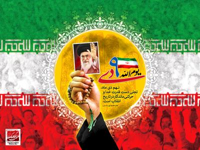 بیانیه انجمن اسلامی دانشجویان دانشگاه اصفهان_9 دی