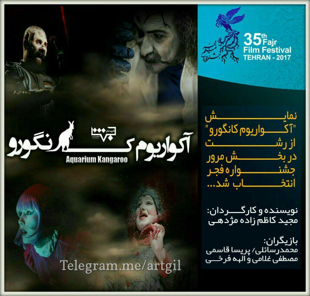 """نمایش""""آکواریوم کانگورو """"از رشت در بخش مرور جشنواره فجر انتخاب شد."""