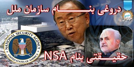 دکتر عباسی:دروغی بنام سازمان ملل و حقیقتی بنام NSA