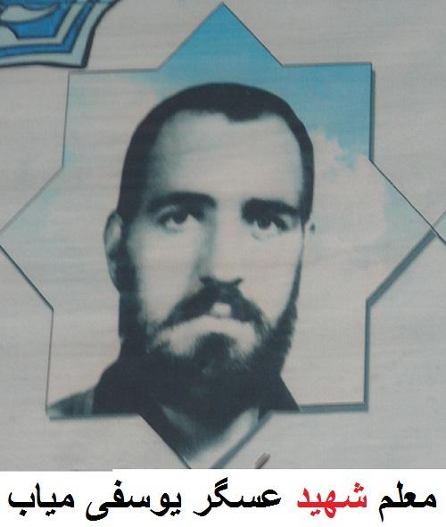 شهیدعسگریوسفی میاب آذربایجان