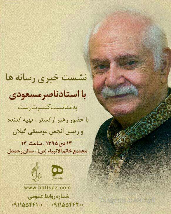 نشست خبری رسانه ها با استاد ناصر مسعودی