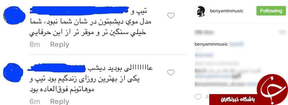 کامنت های جالب کاربران بعد از برگزاری کنسرت بنیامین بهادری