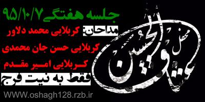 دلاور - مقدم - جان محمدی جلسه هفتگی 1395/10/7 - محفل عشاق الحسین (ع)