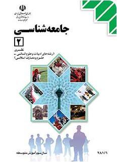 دانلود پاسخ تشریحی سوالات جامعه شناسی (2) امتحان نهایی 14 دی 95 سوم انسانی
