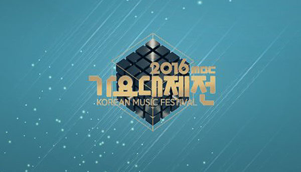 MBC Gayo Daejun 2016