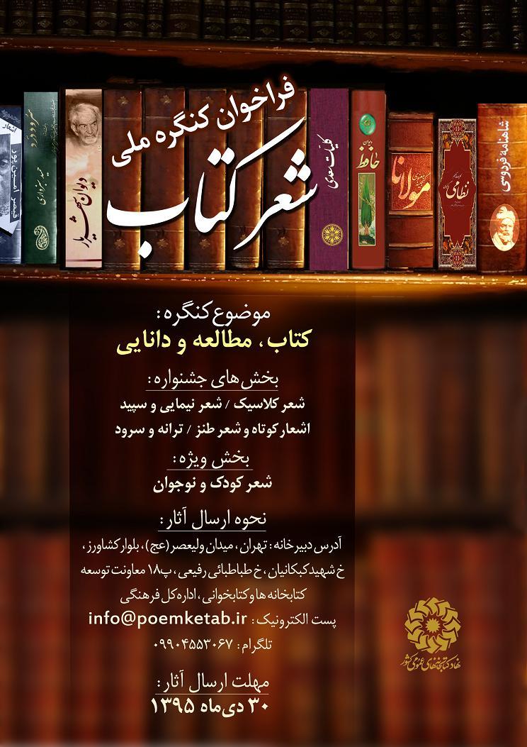 """کنگره ملی شعر کتاب با موضوع """" کتاب، مطالعه و دانایی"""