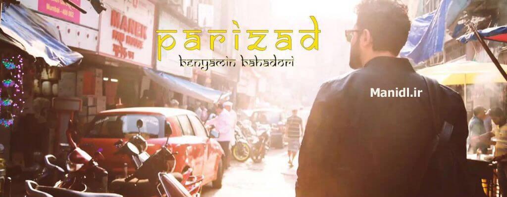 دانلود موزیک ویدئو بنیامین بهادری بنام پریزاد + آهنگ