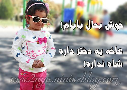 helma_26_months خوشبحال بابام آخه یه دختر داره شاه نداره - پارک خلدبرین شیراز