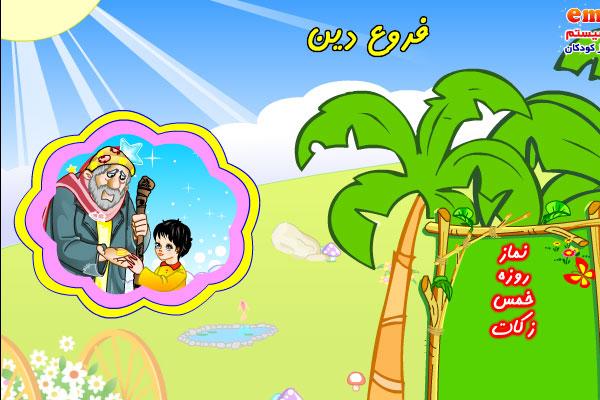 آموزش فروع دین با شعر به کودکان