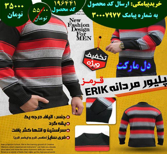 فروشگاه پلیور مردانه مدل ERIK(قرمز),فروش پلیور مردانه مدل ERIK(قرمز),فروش اینترنتی پلیور مردانه مدل ERIK(قرمز),فروش آنلاین پلیور مردانه مدل ERIK(قرمز),خرید پلیور مردانه مدل ERIK(قرمز),خرید اینترنتی پلیور مردانه مدل ERIK(قرمز),خرید پستی پلیور مردانه مدل ERIK(قرمز),خرید ارزان پلیور مردانه مدل ERIK(قرمز),خرید آنلاین پلیور مردانه مدل ERIK(قرمز),خرید نقدی پلیور مردانه مدل ERIK(قرمز),خرید و فروش پلیور مردانه مدل ERIK(قرمز),فروشگاه رسمی پلیور مردانه مدل ERIK(قرمز),فروشگاه اصلی پلیور مردانه مدل ERIK(قرمز)