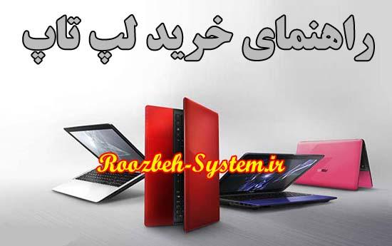 روزبه سیستم