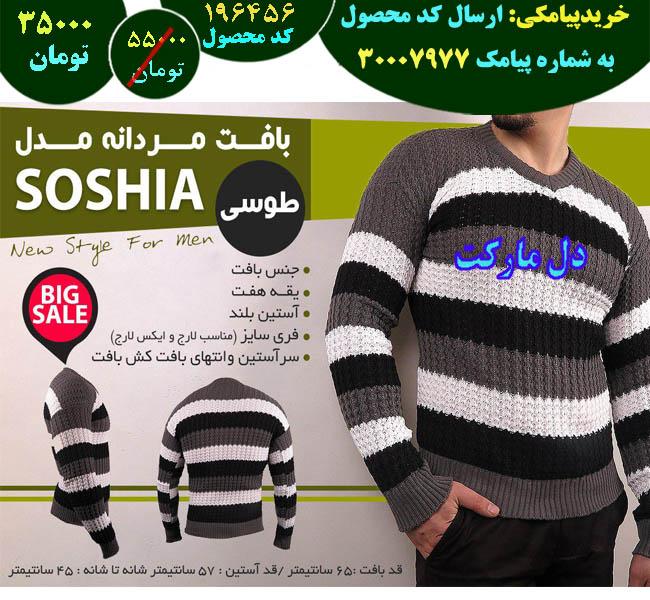فروشگاه بافت مردانه مدل SOSHIA طوسی,فروش بافت مردانه مدل SOSHIA طوسی,فروش اینترنتی بافت مردانه مدل SOSHIA طوسی,فروش آنلاین بافت مردانه مدل SOSHIA طوسی,خرید بافت مردانه مدل SOSHIA طوسی,خرید اینترنتی بافت مردانه مدل SOSHIA طوسی,خرید پستی بافت مردانه مدل SOSHIA طوسی,خرید ارزان بافت مردانه مدل SOSHIA طوسی,خرید آنلاین بافت مردانه مدل SOSHIA طوسی,خرید نقدی بافت مردانه مدل SOSHIA طوسی,خرید و فروش بافت مردانه مدل SOSHIA طوسی,فروشگاه رسمی بافت مردانه مدل SOSHIA طوسی,فروشگاه اصلی بافت مردانه مدل SOSHIA طوسی