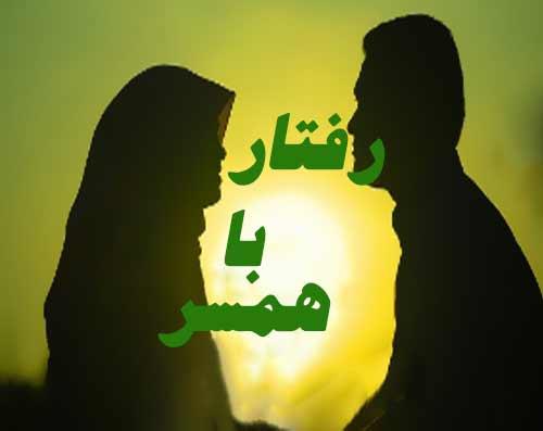 رفتاربا همسر-هفت شوخی که باعث دوری زن از مرد می شود