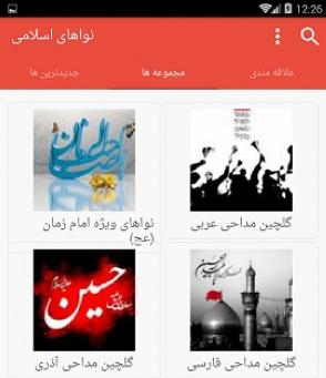 نواهای اسلامی