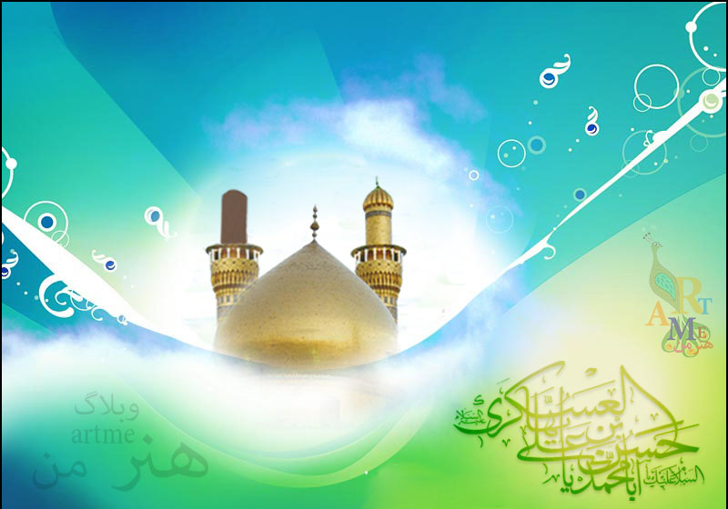 http://s8.picofile.com/file/8281409184/birth_imam_askari_2.jpg