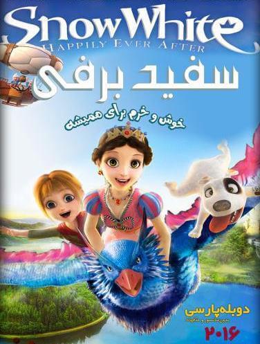 دانلود انیمیشن سفید برفی 2016 دوبله فارسی