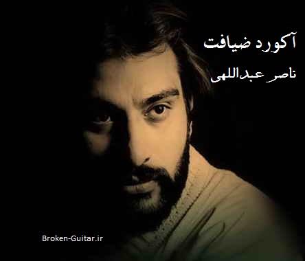 آکورد آهنگ ضیافت از ناصر عبداللهی.ریتم 6/8