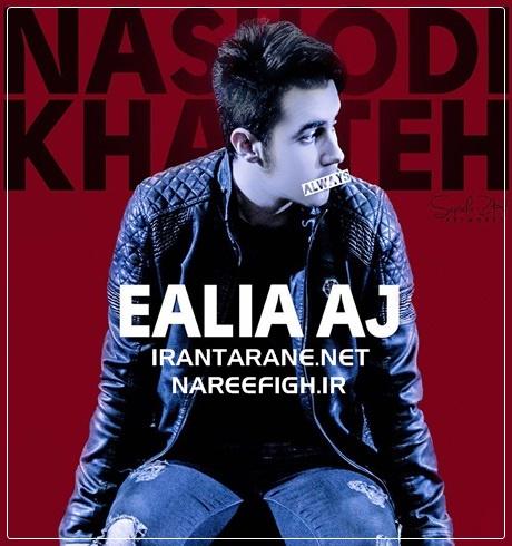 دانلود آهنگ نشدی خسته از EALIA AJ با کیفیت 128 و 320