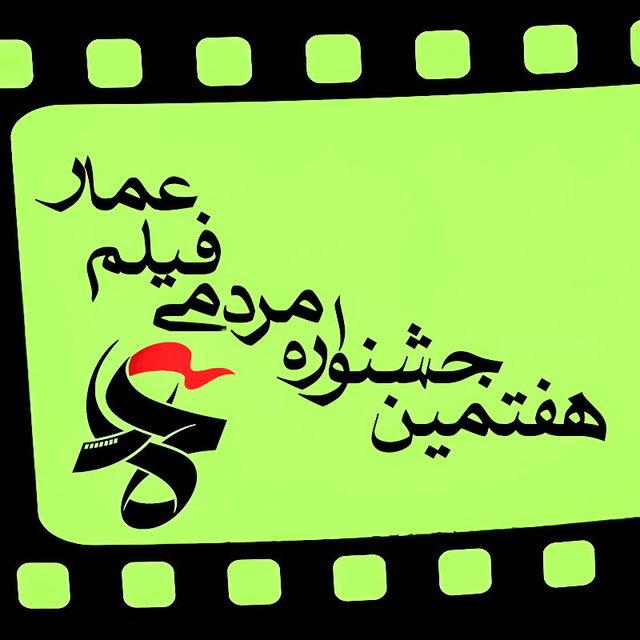 آغاز اکرانهای جشنواره عمار در غزه
