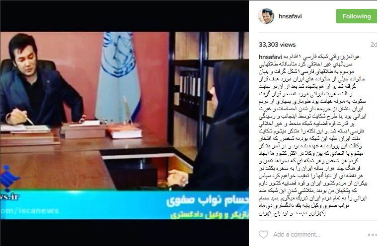 بازیگر معروف: شبکه فارسی وان را من بستم!