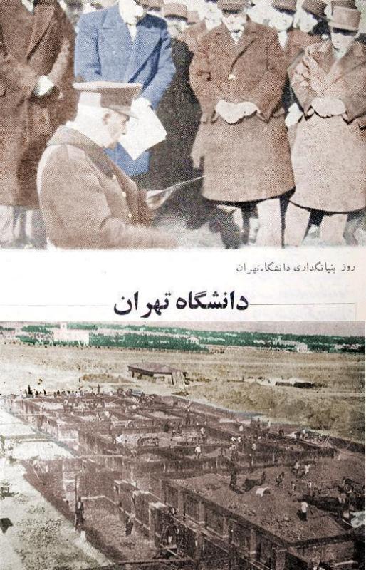 رضاشاه و دانشگاه تهران
