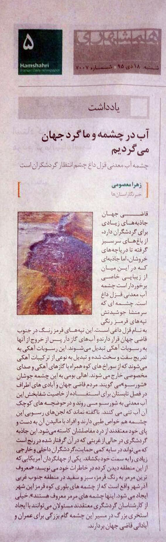 آب در چشمه و ما گرد جهان می گردیم / در یادداشت ویژه روزنامه همشهری به قلم سرکار خانم  زهرا معصومی خبرنگار بخش استانهای این روزنامه از شورسو، قزل داغ و قاضی جهان ـ شنبه 18 دیماه