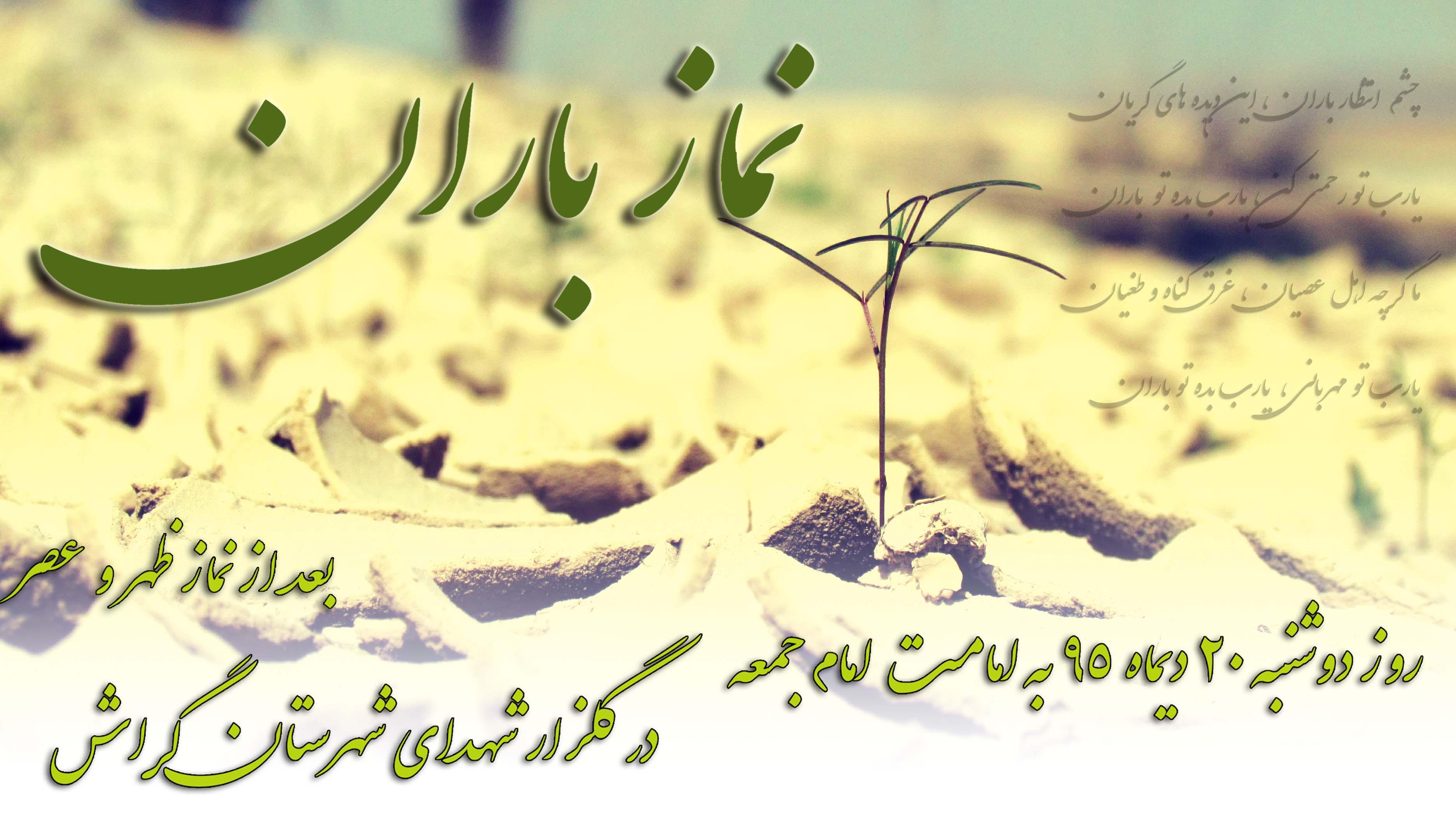 نماز باران در گراش برگزار خواهد شد