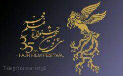 غایبان نام آشنای بخش مسابقه سی و پنجمین جشنواره فیلم فجر