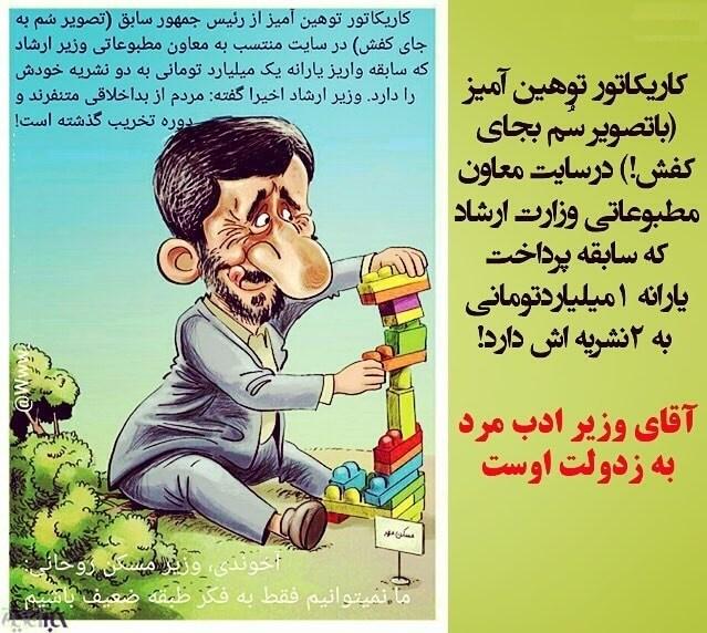 ماجرای کاریکاتور توهین آمیز احمدی نژاد + جوابیه