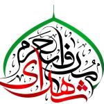 ستاد مردمي تکريم شهداي مدافع حرم