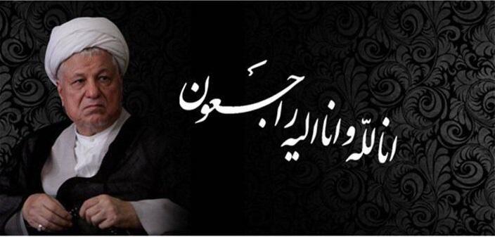 آیت الله رفسنجانی رییس مجمع تشخیص مصلحت نظام دار فانی را وداع گفت