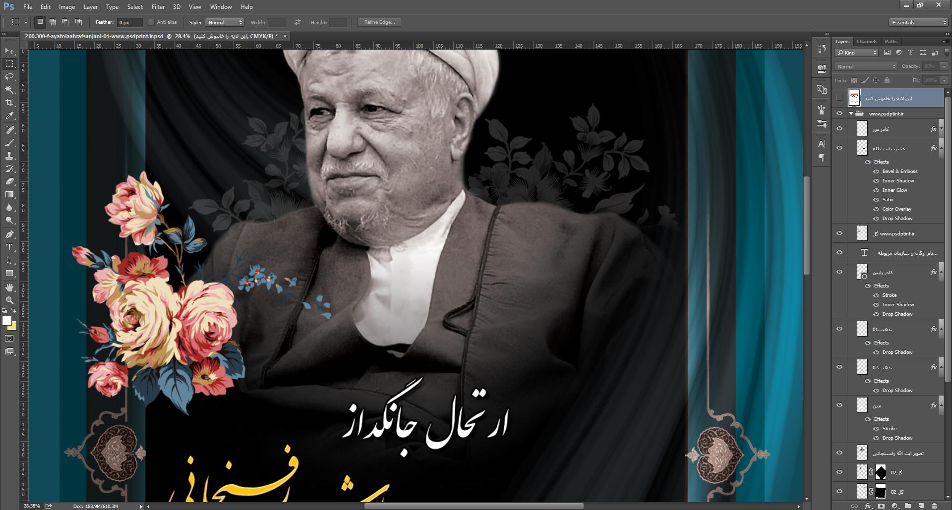 بنر لایه باز وفات ایت الله رفسنجانی